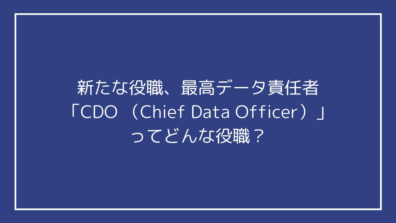 新たな役職、最高データ責任者「CDO (Chief Data Officer)」ってどんな役職?