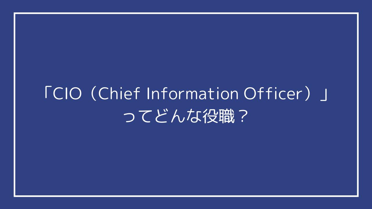 CIO(Chief Information Officer)」ってどんな役職?