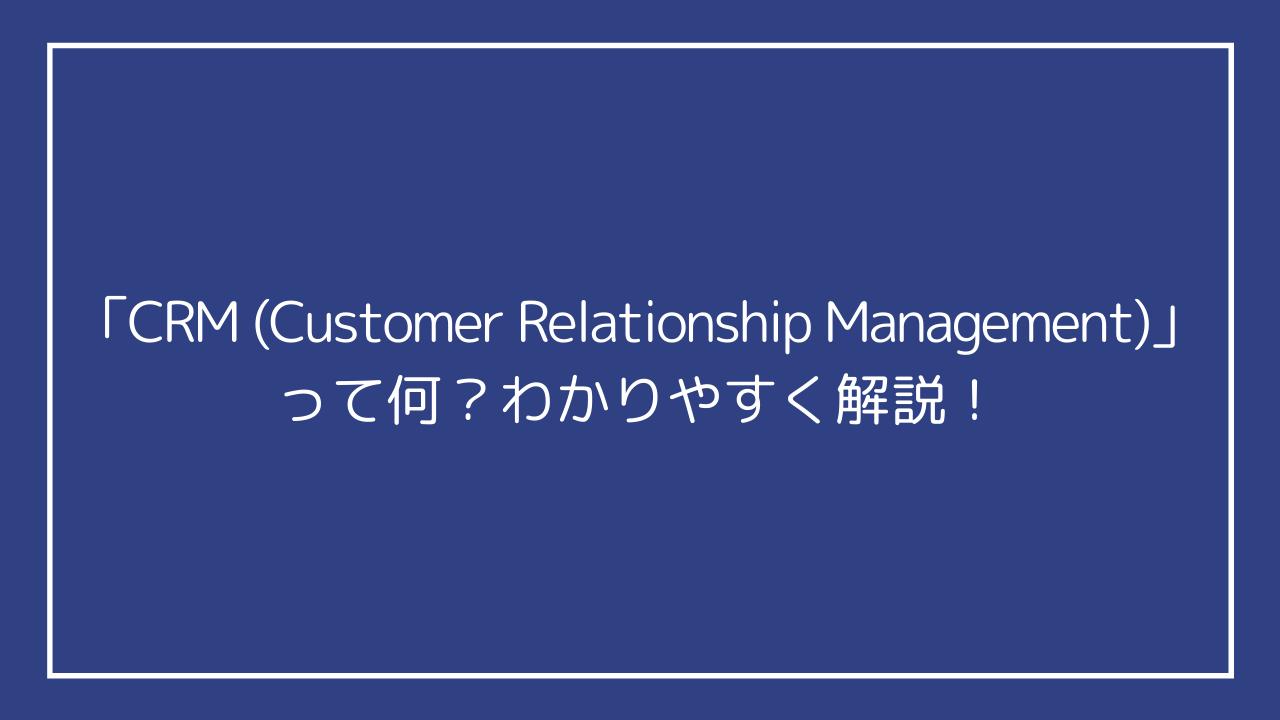 「CRM (Customer Relationship Management)」って何?わかりやすく解説!