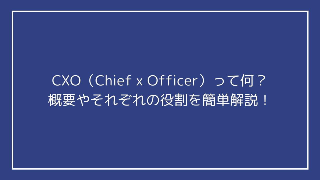 CXO(Chief x Officer)って何?概要やそれぞれの役割を簡単解説!