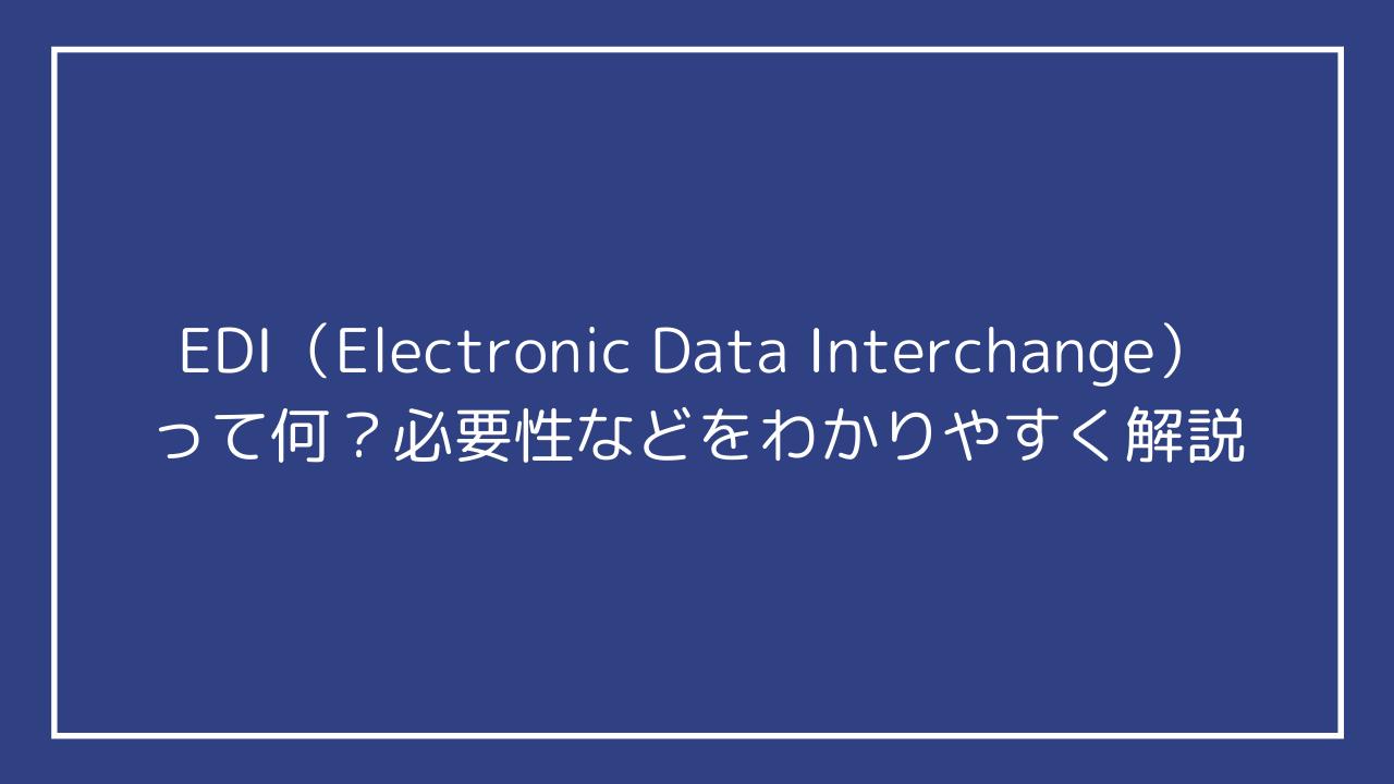 EDI(Electronic Data Interchange)って何?必要性などをわかりやすく解説