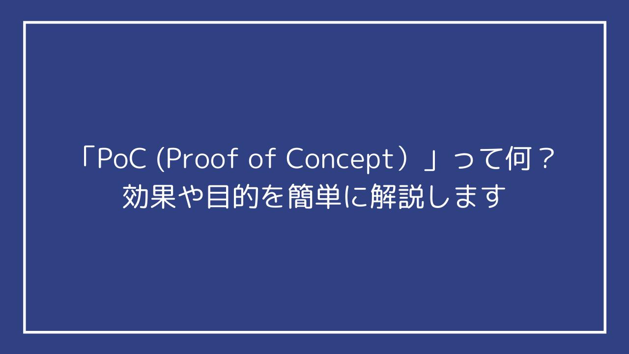 「PoC (Proof of Concept)」って何?効果や目的を簡単に解説します