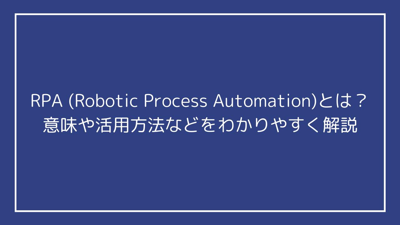 RPA (Robotic Process Automation)とは?意味や活用方法などをわかりやすく解説