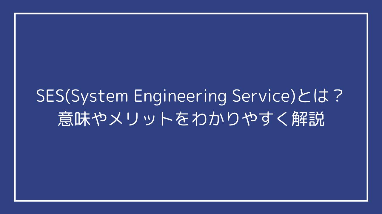 SES(System Engineering Service)とは?意味やメリットをわかりやすく解説